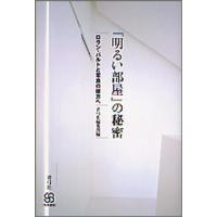 ご注文〜3日後までに発送予定(日曜を除く) 本 ISBN:9784787272485 青弓社編集部/...