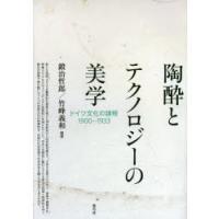 本 ISBN:9784787273499 鍛治哲郎/編著 竹峰義和/編著 出版社:青弓社 出版年月:...