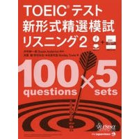 TOEICテスト新形式精選模試リスニング 2