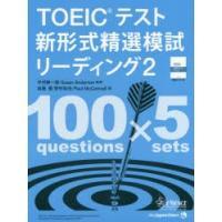 TOEICテスト新形式精選模試リーディング 2