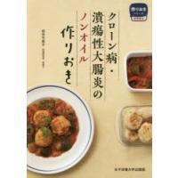 本 ISBN:9784789519106 田中可奈子/著 出版社:女子栄養大学出版部 出版年月:20...