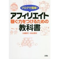 本 ISBN:9784802611770 比嘉研仁/著 染谷昌利/著 出版社:ソシム 出版年月:20...