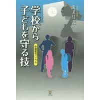 ご注文〜3日後までに発送予定(日曜を除く) 本 ISBN:9784809678110 溝田昌宏/著 ...