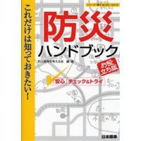 本 ISBN:9784820802730 防災教育を考える会/編・著 出版社:日本標準 出版年月:2...