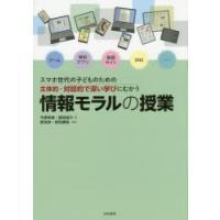本 ISBN:9784820806257 今度珠美/著 稲垣俊介/著 原克彦/監修 前田康裕/監修 ...