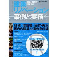 本 ISBN:9784822266813 日経アーキテクチュア/編 出版社:日経BP社 出版年月:2...