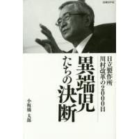 本 ISBN:9784822277895 小板橋太郎/著 出版社:日経BP社 出版年月:2014年0...