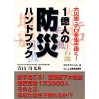 本 ISBN:9784828300917 青山 /監修 防災を考える会/著 出版社:ビジネス教育出版...