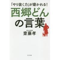 【本】 西郷どんの言葉 「やり抜く力」が磨かれる!