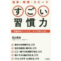 本 ISBN:9784837927037 冨山真由/著 出版社:三笠書房 出版年月:2017年10月...