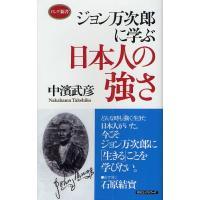 本 ISBN:9784845409037 中濱武彦/著 出版社:ロングセラーズ 出版年月:2012年...