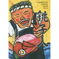 本 ISBN:9784862761958 COMMUNITY TRAVEL GUIDE編集委員会/編...