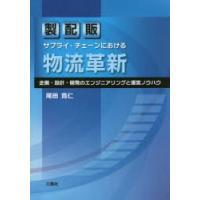ご注文〜3日後までに発送予定(日曜を除く) 本 ISBN:9784864873369 尾田寛仁/著 ...