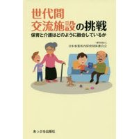 本 ISBN:9784871773386 日本事業所内保育団体連合会/編著 出版社:あっぷる出版社 ...
