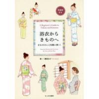 ご注文〜3日後までに発送予定(日曜を除く) 本 ISBN:9784871773393 二階堂永子/著...