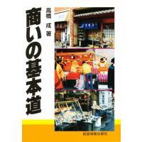 ご注文〜3日後までに発送予定(日曜を除く) 本 ISBN:9784874280584 高橋成/著 出...