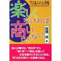 ご注文〜3日後までに発送予定(日曜を除く) 本 ISBN:9784874281390 高橋成/著 出...