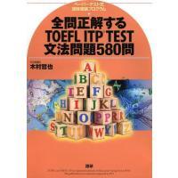 語学カセット ISBN:9784876152629 木村哲也/著 出版社:語研 出版年月:2013年...