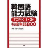 CDブック ISBN:9784876153022 河 仁南 南 嘉英 出版社:語研 出版年月:201...