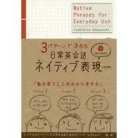 その他 ISBN:9784876153343 小林 敏彦 著 出版社:語研 出版年月:2018年01...