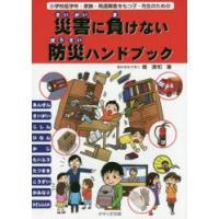本 ISBN:9784884162368 堀清和/著 出版社:せせらぎ出版 出版年月:2014年11...