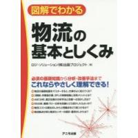 ご注文〜3日後までに発送予定(日曜を除く) 本 ISBN:9784897951805 ロジ・ソリュー...