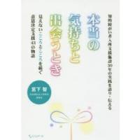 本 ISBN:9784900851955 宮下智/著 出版社:エスコアール 出版年月:2018年03...