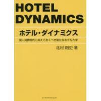本 ISBN:9784903721613 北村剛史/著 出版社:オータパブリケイションズ 出版年月:...