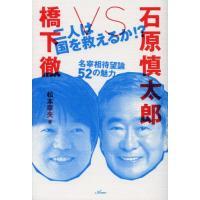 本 ISBN:9784904891155 松本幸夫/著 出版社:あ・うん 出版年月:2012年11月...