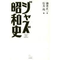 本 ISBN:9784925064828 油井正一/著 行方均/編 出版社:DU BOOKS 出版年...