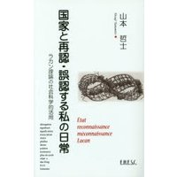 本 ISBN:9784938710224 山本哲士/〔著〕 出版社:文化科学高等研究院出版局 出版年...