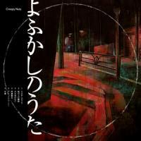 Creepy Nuts / よふかしのうた(ライブDVD盤/CD+DVD) [CD]