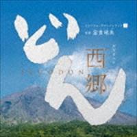 【CD】 大河ドラマ「西郷どん」オリジナル・サウンドトラックI