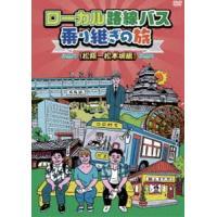 【DVD】 ローカル路線バス乗り継ぎの旅 シリーズ
