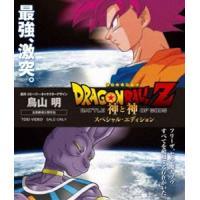 ドラゴンボールZ 神と神 スペシャル・エディション Blu-ray