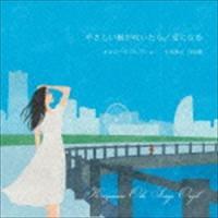 """種別:CD (オルゴール) 解説:心癒す音色で定評のあるオーマガトキ""""オルゴール""""シリーズから、小田..."""