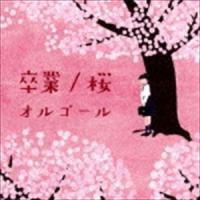 """種別:CD (オルゴール) 解説:艶やかでミステリアス…いろんな顔をもつ""""サクラ""""を描いた名曲をたっ..."""