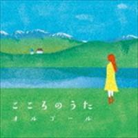 種別:CD (オルゴール) 解説:昭和から平成にかけてリスナーを魅了し、息長く唄い、聴き継がれている...