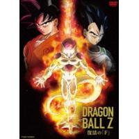 ドラゴンボールZ 復活の「F」 通常盤 DVD