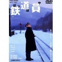 鉄道員 ぽっぽや(期間限定) [DVD]