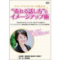 種別:DVD 解説:フリーアナウンサーでありビジネスボイストレーナーとしても活躍する倉島麻帆が、ビジ...