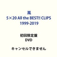 嵐/5×20 All the BEST!! CLI...