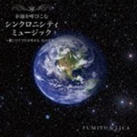 ★サマーCP オススメ商品 種別:CD FUMITO & LICA 解説:自分の頭に強く思うことで実...