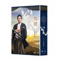 【DVD】 西郷どん 完全版 第参集