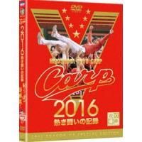 種別:DVD 解説:25年ぶりの優勝を果たした広島カープ、2016年の熱闘の記録を収録したDVD2枚...