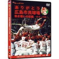 種別:DVD 解説:カープ栄光の軌跡DVD・完全保存版、VOL.2〜歓喜と涙編〜。51年間にわたり、...