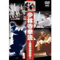 種別:DVD 青坂寛 解説:過去数十年に渡り門外不出とされてきたた少林寺拳法の技の数々がついに映像化...