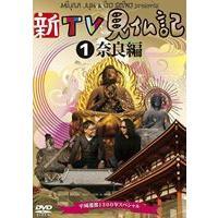 【DVD】 新TV見仏記 シリーズ