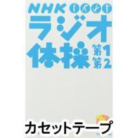 NHK ラジオ体操 [カセットテープ]