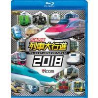 【Blu-ray】 ビコム 列車大行進BDシリーズ 日本列島列車大行進